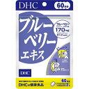 DHC ディーエイチシー 【DHC】ブルーベリーエキス 60日分(120粒)