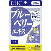 DHC ディーエイチシー DHC(ディーエイチシー) ブルーベリーエキス 60日分(120粒)〔栄養補助食品〕