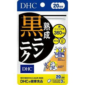 DHC ディーエイチシー DHC(ディーエイチシー) 熟成黒ニンニク 20日分(60粒)〔栄養補助食品〕
