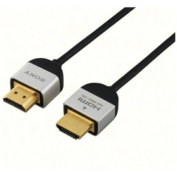 ソニー 1m[HDMI ⇔ HDMI] 4K・3D・イーサネット対応 HDMIケーブル スリムタイプ DLC-HE10SB[DLCHE10SB]