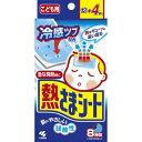小林製薬 Kobayashi 熱さまシートお買い得 子供用 8時間 冷却シート 12+4枚(16枚入)