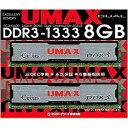 【送料無料】 UMAX Cetus DCDDR3-8GB-1333[CETUSDCDDR38GB1333]