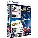 【送料無料】 パナソニック PANASONIC 〔Win版〕 読取革命 Ver.15