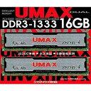 【送料無料】 UMAX UMAX Cetus DCDDR3-16GB-1333 [増設メモリー][CETUSDCDDR316GB1333]