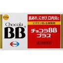 エーザイ 【第3類医薬品】 チョコラBBプラス (250錠)〔ビタミン剤〕