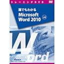 アテイン Attain 〔トレーニングDVD〕 誰でもわかる Microsoft Word 2010 上巻