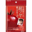 コクヨ デジカメ写真用紙 (はがきサイズ・20枚) KJ-RG1540[KJRG1540]