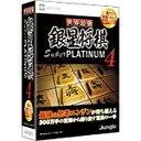 【あす楽対象】 ジャングル 〔Win版〕 世界最強銀星将棋 Super PLATINUM 4