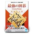 【送料無料】 アンバランス 〔Win版〕 最強の囲碁 CrazyStone 優勝記念版