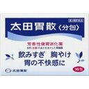 太田胃散 【第2類医薬品】 太田胃散分包(16包)〔胃腸薬〕...