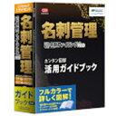 【送料無料】 メディアドライブ 〔Win版〕やさしく名刺ファイリングPROv.13.0活用ガイドブック付(ソフトウェア1ライセンス)