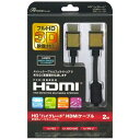 """アンサー PS3/Wii U用 HG""""ハイグレード""""HDMIケーブル【PS3/Wii U】"""