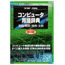 日外アソシエーツ Nichigai Associates 〔Win版〕 CD-コンピュータ用語辞典 第4版 ~英和・和英 / 用例・文例~ (EPWING版)[4816981810]
