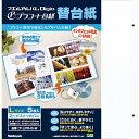 ナカバヤシ プラコートフリー替台紙 5枚入 (Lサイズ/ホワイト) ア-LPR-5-W[アLPR5W]
