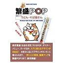 アーティ21 〔Win版〕 繁盛POP うどん・そば屋さん