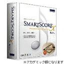 """MUSITEK ミュジテック ◆要申請書◆ """"Musitek"""" Smart Score X Pro Hybrid ≪アカデミック版≫"""