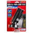 ELPA(エルパ) 【乾電池式】LEDセンサーライト(0.5W) ESL-05BT-BK[ESL05BTBK]