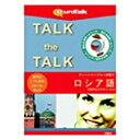 """インフィニシス infinisys """"Talk the Talk"""" ティーンエージャーが話すロシア語[TALKTHETALKティーンエー]"""