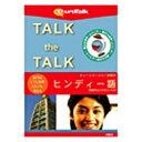"""インフィニシス infinisys """"Talk the Talk"""" ティーンエージャーが話すヒンディー語[TALKTHETALKティーンエー]"""