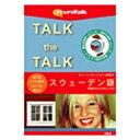 """インフィニシス infinisys """"Talk the Talk"""" ティーンエージャーが話すスウェーデン語[TALKTHETALKティーンエー]"""