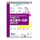 アテイン Attain 〔トレーニングDVD〕 誰でもわかる DTPデザインプロ養成コース 会社案内・名刺の作り方