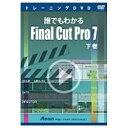 アテイン Attain 〔トレーニングDVD〕 誰でもわかる Final Cut Pro 7 下巻