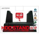 アオテック USB2.0/1.1接続 SATA HDD専用 HDD STAND HDST-U1[HDSTU1]