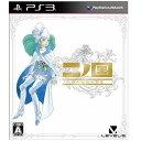 【あす楽対象】レベルファイブ二ノ国白き聖灰の女王【PS3ゲームソフト】