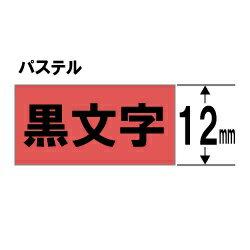 キングジム テプラ(TEPRA) カラーラベルテープ 「テプラ(TEPRA)TR」(赤テープ/黒文字/12mm幅) TC12R