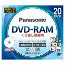 パナソニック LM-AF120LH20 録画用DVD-RAM 2-3倍速 20枚 カートリッジなし CPRM対応【インクジェットプリンタ対応】LM-AF120L...