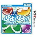 セガゲームス ぷよぷよ!! スペシャルプライス【3DSゲーム...