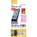 ラスタバナナ iPhone 5s用 サラサラガードナー スーパーさらさらフィルム アンチグレアタイプ (2枚入り) R476IP5S