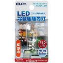 ELPA(エルパ) LED冷蔵庫庫内灯 (全光束40lm/クリア昼白色相当・口金E12) LDT1CN-G-E12-G125[LDT1CNGE12G125]