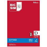 IIJ 【無料WiFi付】「BIC SIM」 音声通話+データ通信 ドコモ対応SIMカード IMB041 ※SIMカード後日発送[IMB041]【point_rb】