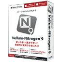 【送料無料】 コムネット 〔Win・Mac版〕 Vellum-Nitrogen 9 (ベラム ニトロゲン 9)[VELLUMNITROGEN9]