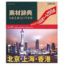 """データクラフト """"素材辞典"""" Vol.191 北京・上海・香港編"""