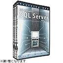 【送料無料】 アテイン 〔トレーニングDVD〕 Microsoft SQL Server Vol.1