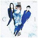 EMIミュージックジャパン 黒夢/Cruel 初回限定盤 【CD】
