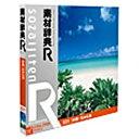 """データクラフト """"素材辞典 R(アール)"""" 031 沖縄・ちゅら海"""