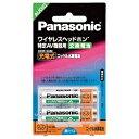 パナソニック Panasonic HHR-3AM/2B 【単3形ニッケル水素充電池】 2本 ワイヤレ...