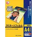 アイリスオーヤマ 100ミクロンラミネーター専用フィルム (A4サイズ・100枚) LZ-A4100[LZA4100]