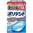 アース製薬 【ポリデント】部分入歯 (108錠)