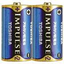 東芝 TOSHIBA LR14H 2KP 単2電池 IMPULSE(インパルス) 2本 /アルカリ LR14H2KP