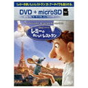 ウォルト・ディズニー・ジャパン レミーのおいしいレストラン 【DVD】