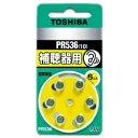 東芝 TOSHIBA PR536V 6P 補聴器用電池 空気電池 [6本 /PR536(10)][PR536V6P]