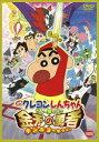 バンダイビジュアル BANDAI VISUAL 映画 クレヨンしんちゃん ちょー嵐を呼ぶ 金矛の勇者 【DVD】