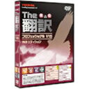 【送料無料】 東芝 〔Win版〕 The翻訳プロフェッショナル V15 特許エディション