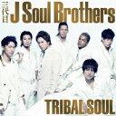 樂天商城 - エイベックスマーケティング 三代目 J Soul Brothers/TRIBAL SOUL 【CD】