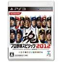 【あす楽対象】コナミデジタルエンタテイメント【限定5本】プロ野球スピリッツ2012【PS3ゲームソフト】