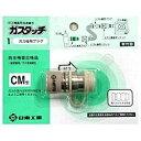 日東工器 ガス栓用プラグ 「ガスタッチ CM型」 G3PS-CM[G3PSCM]